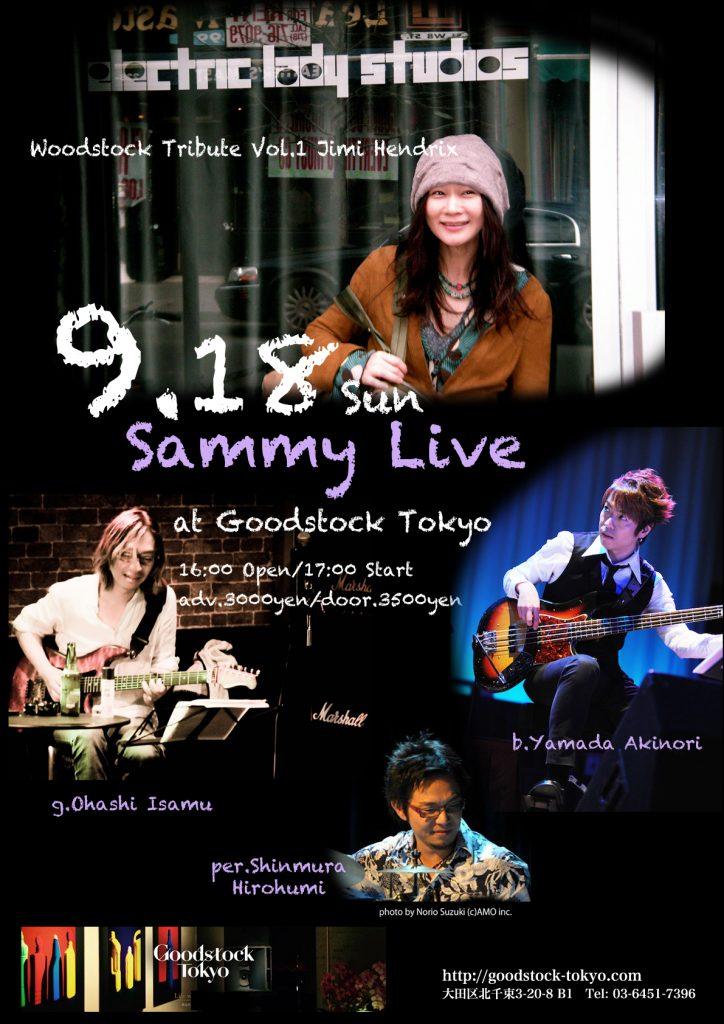 Sammyライブ〜ジミヘンの巻